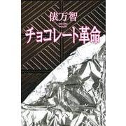 チョコレート革命 新装版 [単行本]