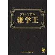 プレミアム雑学王(KAWADE夢文庫) [文庫]
