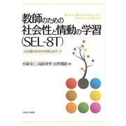 教師のための社会性と情動の学習(SEL-8T)―人との豊かなかかわりを築く14のテーマ [単行本]