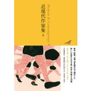 近現代作家集〈2〉(池澤夏樹=個人編集 日本文学全集〈27〉) [全集叢書]