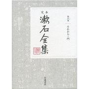 定本 漱石全集〈第6巻〉それから・門 [全集叢書]