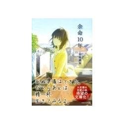 余命10年(文芸社文庫NEO) [文庫]