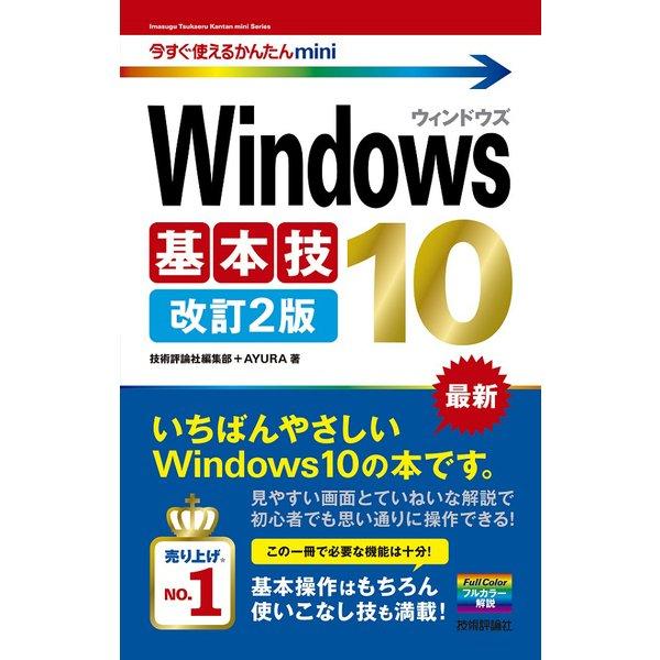 今すぐ使えるかんたん mini Windows 10 基本技 改訂2版 [単行本]