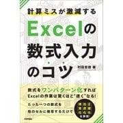 計算ミスが激減する Excelの数式入力のコツ―数式をワンパターン化すればExcelの作業は驚くほど楽になる! [単行本]