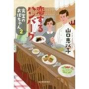 恋するハンバーグ―食堂のおばちゃん〈2〉(ハルキ文庫) [文庫]
