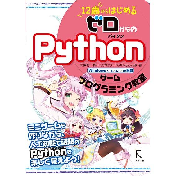12歳からはじめる ゼロからのPythonゲームプログラミング教室 [単行本]