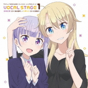 TVアニメ「NEW GAME!!」キャラクターソングCDシリーズ VOCAL STAGE 1
