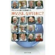 神父さま、なぜ日本に?―ザビエルに続く宣教師たち [単行本]