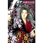 9番目のムサシサイレントブラック 6(ボニータコミックス) [コミック]