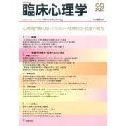 臨床心理学 Vol.17 No.3 [単行本]