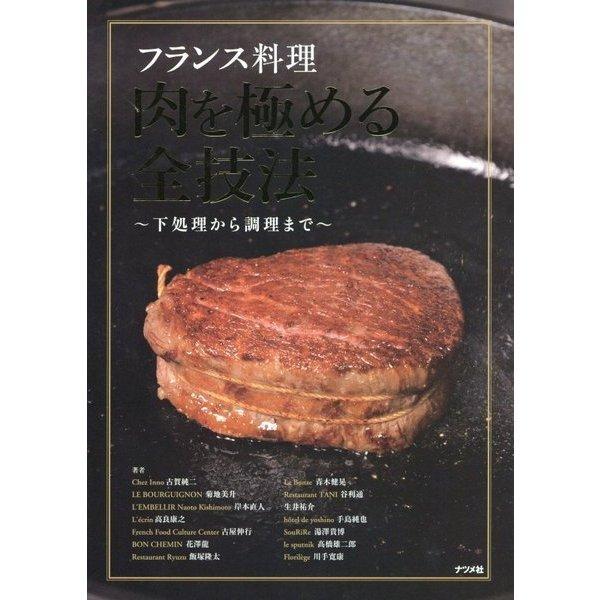 フランス料理 肉を極める全技法~下処理から調理まで~ [単行本]