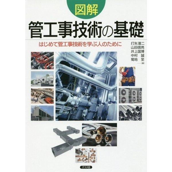 図解 管工事技術の基礎 [単行本]