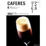 カフェ&レストラン 2017年 06月号 [雑誌]