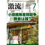 激流 2017年 07月号 [雑誌]