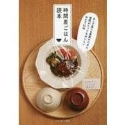 時間差ごはん読本-あとで食べる家族のために、時間がたってもおいしいおかず61品 [単行本]