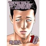 ザ・ファブル(10) (ヤンマガKCスペシャル) [コミック]
