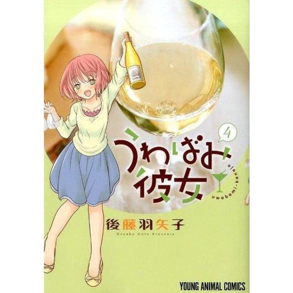 うわばみ彼女 4 (ヤングアニマルコミックス) [コミック]