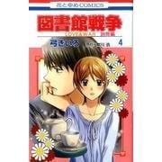 図書館戦争 LOVE&WAR 別冊編 4 (花とゆめコミックス) [コミック]