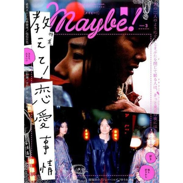 Maybe! Vol.3 [ムックその他]