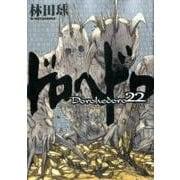 ドロヘドロ<22>(IKKI COMIX) [コミック]