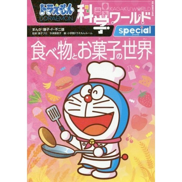 ドラえもん科学ワールドspecial―食べ物とお菓子の世界(ビッグ・コロタン〈154〉) [単行本]