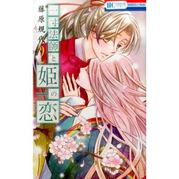 一寸法師と姫の恋 2 (花とゆめコミックス) [コミック]