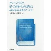 ケインズとその時代を読む-危機の時代の経済学ブックガイド [単行本]