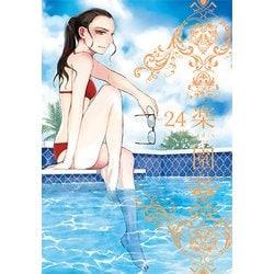 楽園 Le Paradis 第24号 [コミック]