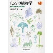 化石の植物学-時空を旅する自然史 (ナチュラルヒストリーシリーズ) [単行本]