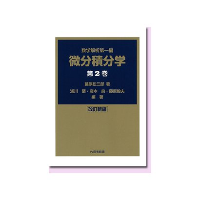 微分積分学〈第2巻〉―数学解析第一編 改訂新編 [単行本]