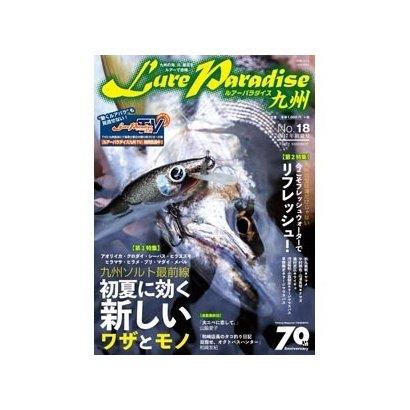Lure Paradaise 九州 No.18:別冊つり人 [ムック・その他]