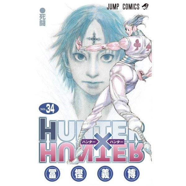HUNTER×HUNTER 34(ジャンプコミックス) [コミック]