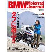 BMW Motorrad Journal(ビーエムダブリューモトラッドジャーナル) vol.10 [ムック・その他]