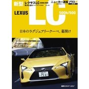 ニューカー速報プラス 第49弾 LEXUS LC 500/500h (CARTOPMOOK) [ムック・その他]