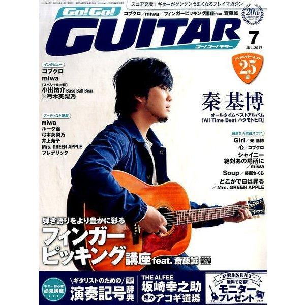 Go ! Go ! GUITAR (ギター) 2017年 07月号 [雑誌]