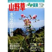 山野草とミニ盆栽 2017年 07月号 [雑誌]
