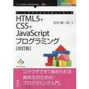 ゲームを作りながら楽しく学べるHTML5+CSS+JavaScriptプログラミング 改訂版; (Future Coders) [単行本]