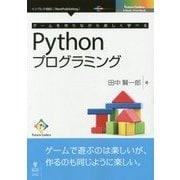 ゲームを作りながら楽しく学べるPythonプログラミング  (Future Coders) [単行本]