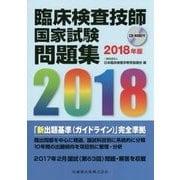 臨床検査技師国家試験問題集〈2018年版〉 第15版 [単行本]