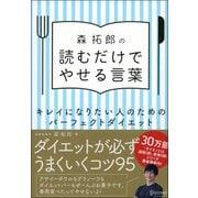 森拓郎の読むだけでやせる言葉―キレイになりたい人のためのパーフェクトダイエット [単行本]