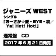 おーさか☆愛・EYE・哀/Ya! Hot! Hot!
