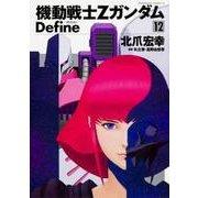 機動戦士Zガンダム Define (12) (仮) (角川コミックス・エース) [コミック]