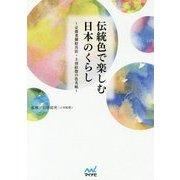 伝統色で楽しむ日本のくらし~京都老舗絵具店・上羽絵惣の色名帖~ [単行本]