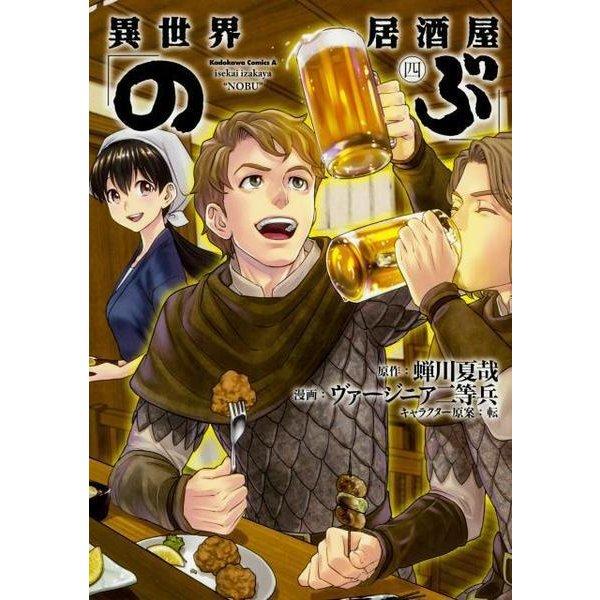 異世界居酒屋「のぶ」 (4) (仮) (角川コミックス・エース) [コミック]