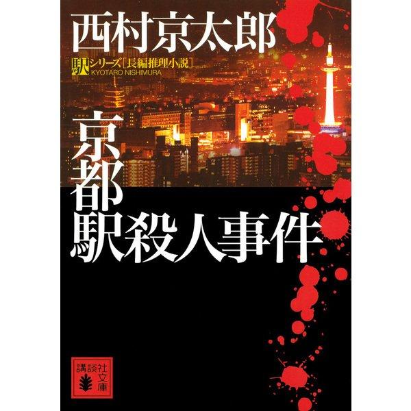 京都駅殺人事件(講談社文庫) [文庫]