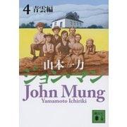ジョン・マン 4 青雲編 (講談社文庫) [文庫]