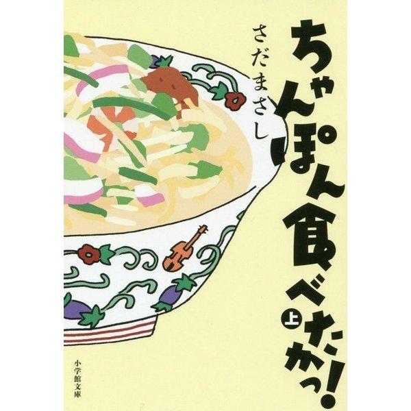 ちゃんぽん食べたかっ!〈上〉(小学館文庫) [文庫]