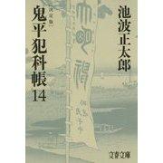鬼平犯科帳 決定版(十四) (文春文庫) [文庫]