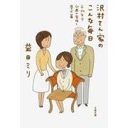 沢村さん家のこんな毎日 平均年令60歳の家族と愛犬篇 (文春文庫) [文庫]