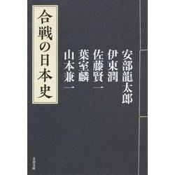 合戦の日本史 [文庫]